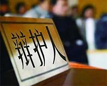 中山王律师担任刑事案件辩护人