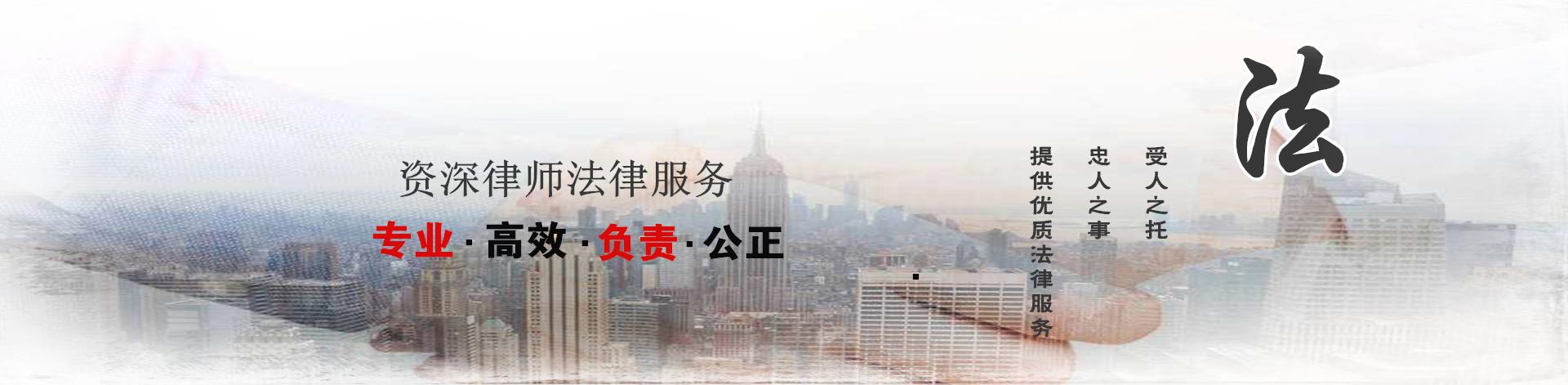 中山律师王俊全律师:竭诚保护当事人合法权益
